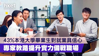 【職場增值】43%本港大學畢業生對就業具信心 專家教路提升實力備戰職場 - 香港經濟日報 - 理財 - 個人增值