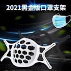 5入組 口罩神器 3D立體口罩支撐架/矽膠口罩支架 防悶透氣/可水洗 黑金升級版