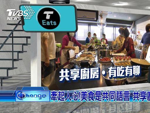 協助創業、提供美食交流空間 台灣共享廚房樣態多元
