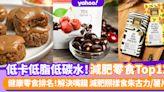 減肥零食 iHerb健康零食排名Top12!低脂低卡低碳水朱古力/薯片減肥零食推介