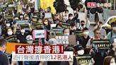 民團遊行聲援遭關押12名港青 林飛帆︰台港同一陣線抗中 - 自由電子報影音頻道