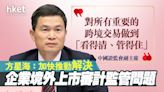 【新股IPO】方星海:加快推動解決企業境外上市審計監管問題 - 香港經濟日報 - 即時新聞頻道 - 即市財經 - 宏觀解讀
