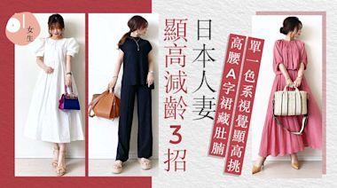 日本人妻顯高減齡穿搭 高腰裙拉長比例 束起丸子頭瞬間視覺增高
