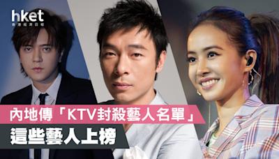 內地傳「KTV封殺藝人名單」 這些藝人上榜(組圖) - 香港經濟日報 - 中國頻道 - 社會熱點