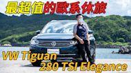 【Andy老爹試駕】129.8萬入主歐系休旅!福斯地瓜 VW Tiguan 280 TSI Elegance超值首選!!