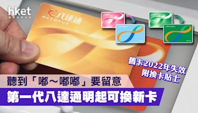 【八達通】第一代八達通明起可換新卡 舊卡2022年將失效(附換卡步驟) - 香港經濟日報 - 理財 - 精明消費