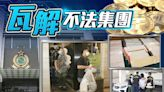 海關首破加密虛擬貨幣洗黑錢案 涉款12億元拘4人