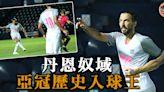 【亞冠盃】38分鐘入第38球 丹恩奴域破入球紀錄 傑志反負櫻花