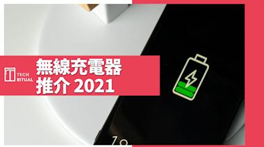 【推介】無線充電運作原理?用起來安全嗎?充電速度說明 | 香港 |