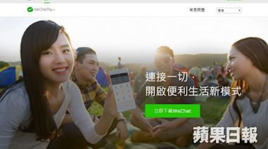 獨家|5,000元消費券營辦商 最快周日公佈 WeChatPay、Alipay、PayMe、八達通入圍 | 蘋果日報