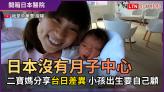 日本竟沒有月子中心! 二寶媽分享台日差異 小孩出生就要自己顧 - 生活 - 自由時報電子報