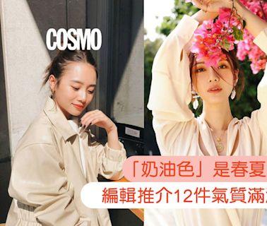 2021返工穿搭必備奶油色單品丨編輯推介12+件奶油色裙款、手袋、外套 配襯夏日返工造型 | Cosmopolitan HK