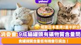 消委會|9成貓罐頭有礦物質含量問題!4成主食罐鐵質含量低有機會引貧血