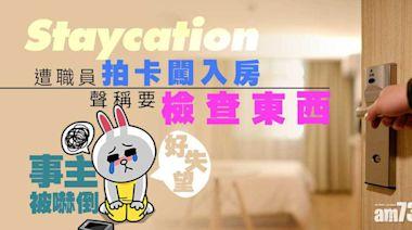 網上熱話 Staycation遭職員拍卡闖入房 事主被嚇倒:好失望 - 新聞 - am730