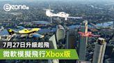 【遊戲消息】微軟模擬飛行Xbox版 7月27日升級起飛 - ezone.hk - 遊戲動漫 - 電競遊戲