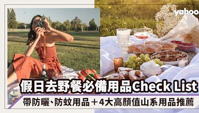 野餐用品清單懶人包|野餐好去處必備高顏值野餐墊!4個實用野餐用品牌子推薦
