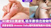 消委會嬰幼兒潤膚乳 Aveeno Baby香料致敏物高BB易敏感 40款嬰幼兒潤膚乳逾半數檢出致敏物