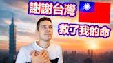 老外看台灣/台灣救了我! 老外表謝意「住法國可能沒命」