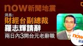 【now 新聞地震】消息指財經台副總裁羅志輝請辭 兩日內 3 開台元老辭職 | 立場報道 | 立場新聞