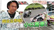 帶你直擊摩托車熱血賽車!除了有女車手 還有大量養眼Show Girl !