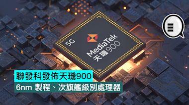 聯發科發佈天璣900,6nm 製程、次旗艦級別處理器