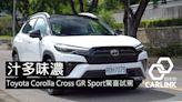 灌注GR秘訣的Sport配方,秒升Corolla Cross操控功力。 Toyota Corolla Cross GR Sport