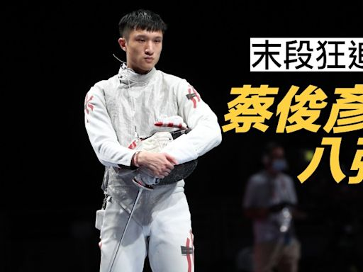 【陝西全運】蔡俊彥力追不果 惜負全青運金牌小將無緣四強