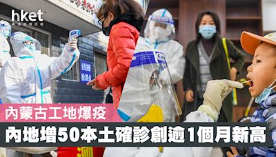 【內地疫情】昨增50本土確診創逾1個月新高 內蒙古工地爆疫 - 香港經濟日報 - 中國頻道 - 社會熱點