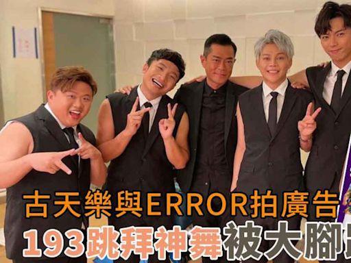 古天樂與ERROR拍搞笑廣告 193大跳《今期流行》被大腳踢走 - 今日娛樂新聞 | 香港即時娛樂報道 | 最新娛樂消息 - am730