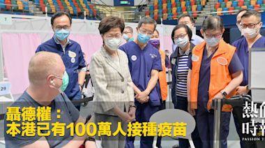 聶德權:本港已有100萬人接種疫苗