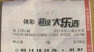 女彩民6元機選攬大樂透629萬 原來彩票真的會中獎