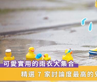 讓人不知不覺期待下雨天!好看又實用的兒童雨衣7家品牌總整理