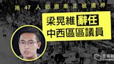 【47人案】梁晃維辭任中西區區議員 | 立場報道 | 立場新聞