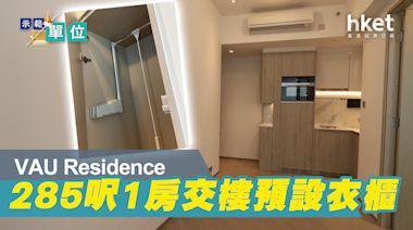 【示範單位】VAU Residence一房示範單位 套房嵌入式衣櫃好使好用 - 香港經濟日報 - 地產站 - 新盤消息 - 新盤新聞