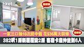 【居屋裝修設計】一家三口抽10次終中籤 花$36萬大裝修 382呎1房新居屋變2房 客廳卡座仲坐到6人 - 香港經濟日報 - 地產站 - 家居生活 - 裝修設計