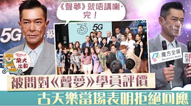 【聲夢傳奇】古天樂直接拒談《聲夢》學員 古仔霸氣回絕片段網上瘋傳 - 香港經濟日報 - TOPick - 娛樂