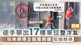 家居維修 ︳徒手攀出17樓單位整冷氣 玩命師傅企鋁窗爬牆如蜘蛛俠 - 晴報 - 家庭 - 家居