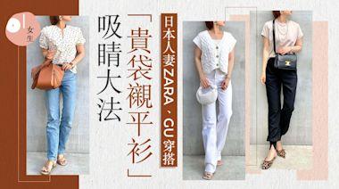 日本人妻ZARA、GU時尚造型 名牌手袋配襯平價衫 瞬間穿出高級感
