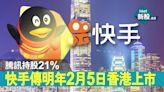 【新股IPO】快手傳今日闖關港交所上市聆訊 最快農曆新年前招股、目標估值3900億 - 香港經濟日報 - 即時新聞頻道 - 即市財經 - 新股IPO