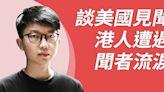 張崑陽:美國避風港政策落地 惠及持BNO港人