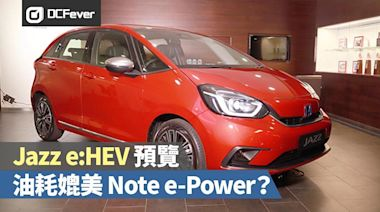 【本地車聞】Honda 4 代 Jazz「三兄弟」齊發 19 萬起!Jazz e:HEV 油耗媲美 Note e-Power? - DCFever.com