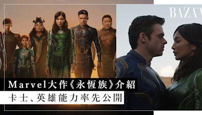 Marvel 大作《永恆族》: 故事內容、陳靜、馬東石背景,英雄角色能力率先公開 | HARPER'S BAZAAR HK