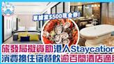 旅發局資助港人Staycation 消費換酒店住宿餐飲 逾百間酒店適用 | 香港 | GOtrip.hk