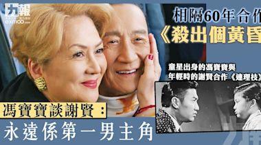 相隔60年合作《殺出個黃昏》 馮寶寶談謝賢:永遠係第一男主角
