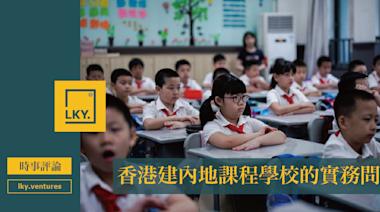 香港建內地課程學校的 3 個實務問題   劉健宇   立場新聞