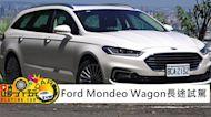 【跨界玩Car】Ford Mondeo Wagon長途試駕