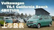 【HD影片】露營風正夯!靠『它』征服一切| VW T6.1 California Beach 上市發表