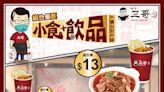 【譚仔三哥米線】外賣自取加配優惠(即日起至15/05)