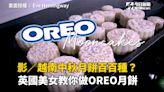 影/越南中秋習俗與台灣不同?英國美女教你做OREO月餅