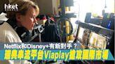 【串流媒體】瑞典串流平台Viaplay訂閱用戶上升28% 將與Netflix和Disney+競爭 - 香港經濟日報 - 即時新聞頻道 - 商業